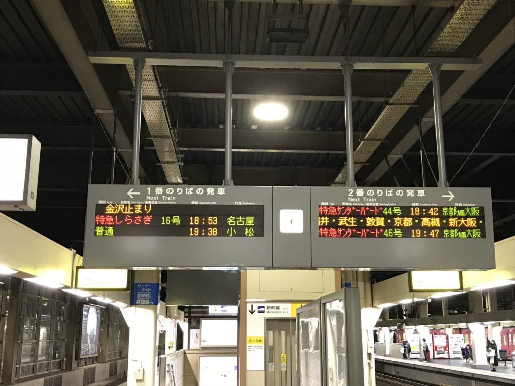 金沢駅発車標