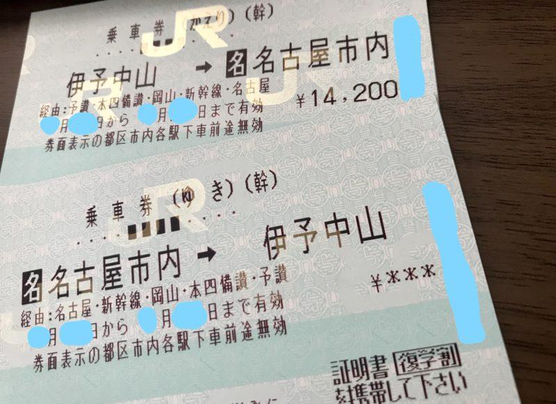 乗車 券 割引 jr