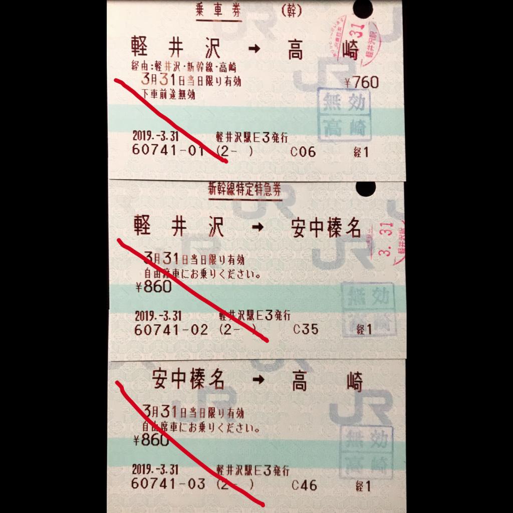 新幹線分割特急券(軽井沢~高崎)