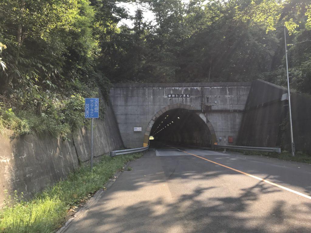 静狩峠頂上にある静狩トンネル