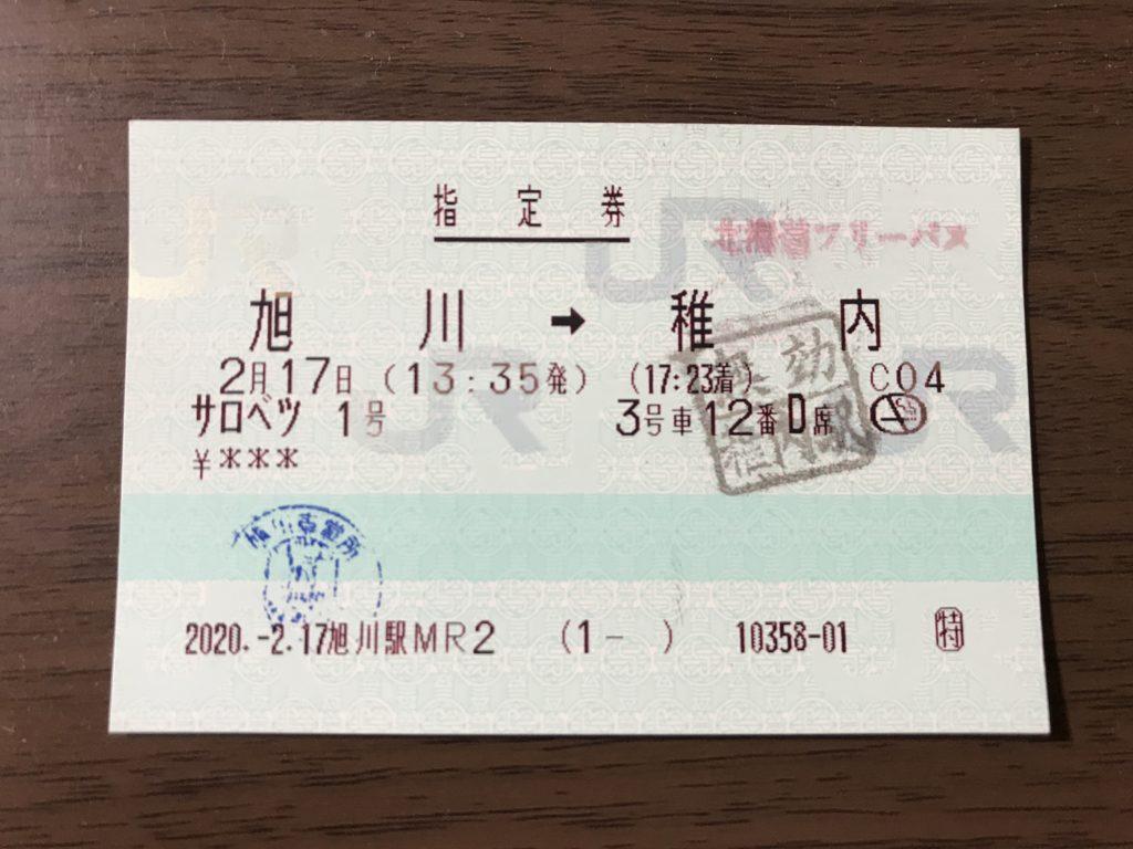 北海道フリーパスの指定券