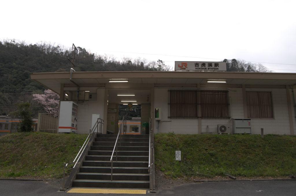 JR中央本線古虎渓駅舎