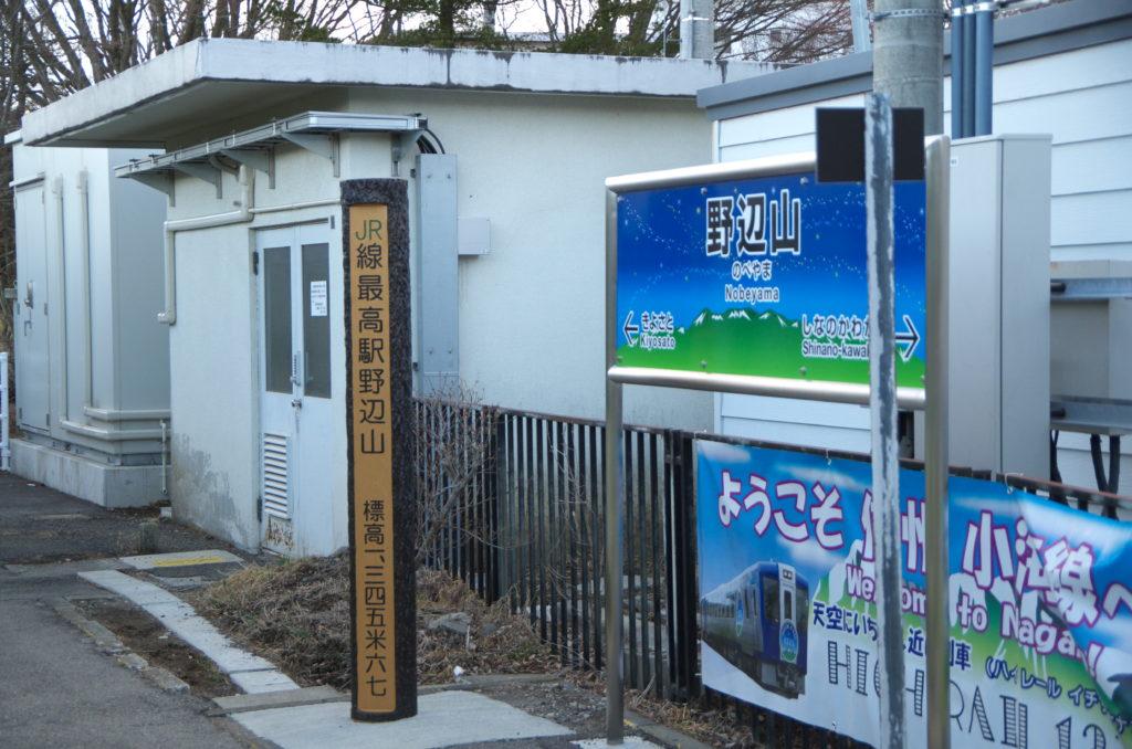 JR線最高駅野辺山