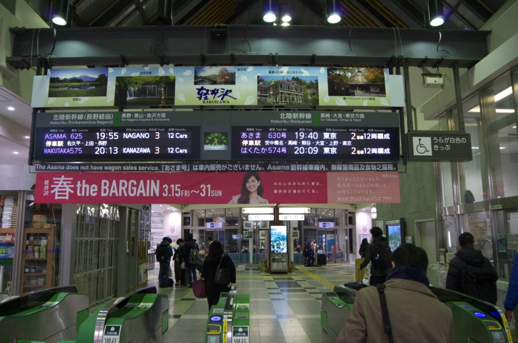 軽井沢駅新幹線改札