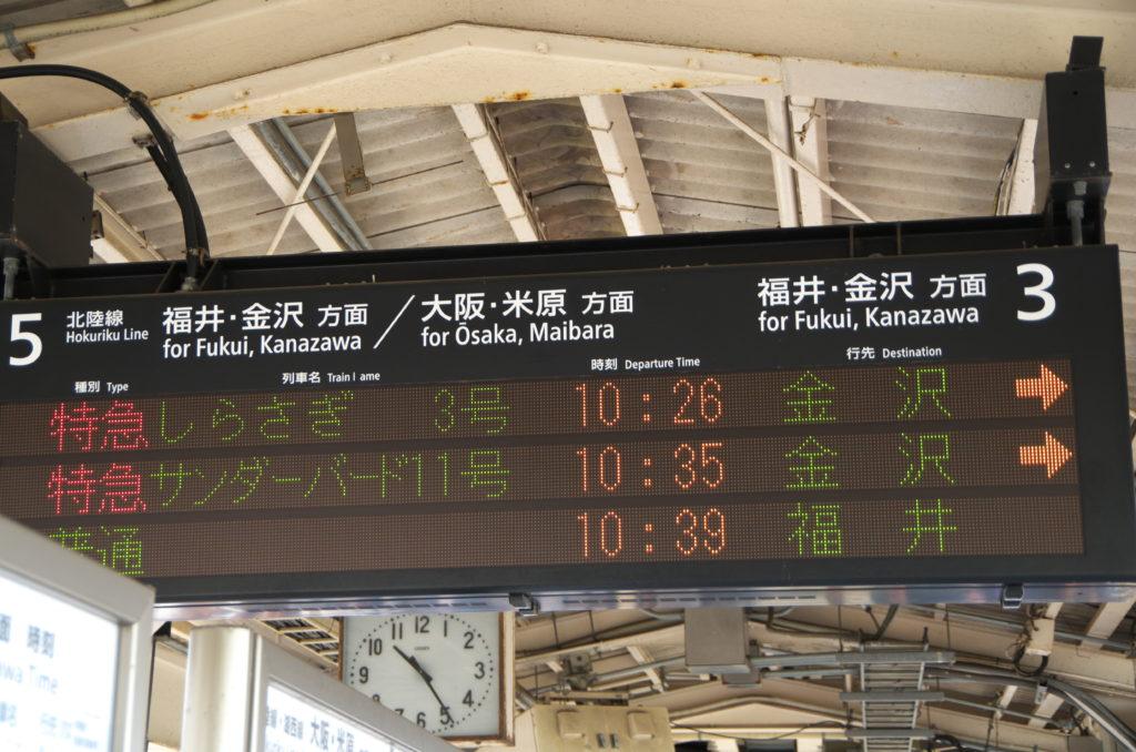 「特急街道」敦賀駅