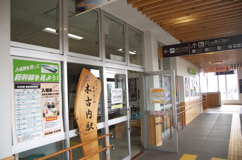 道南いさりび鉄道木古内駅