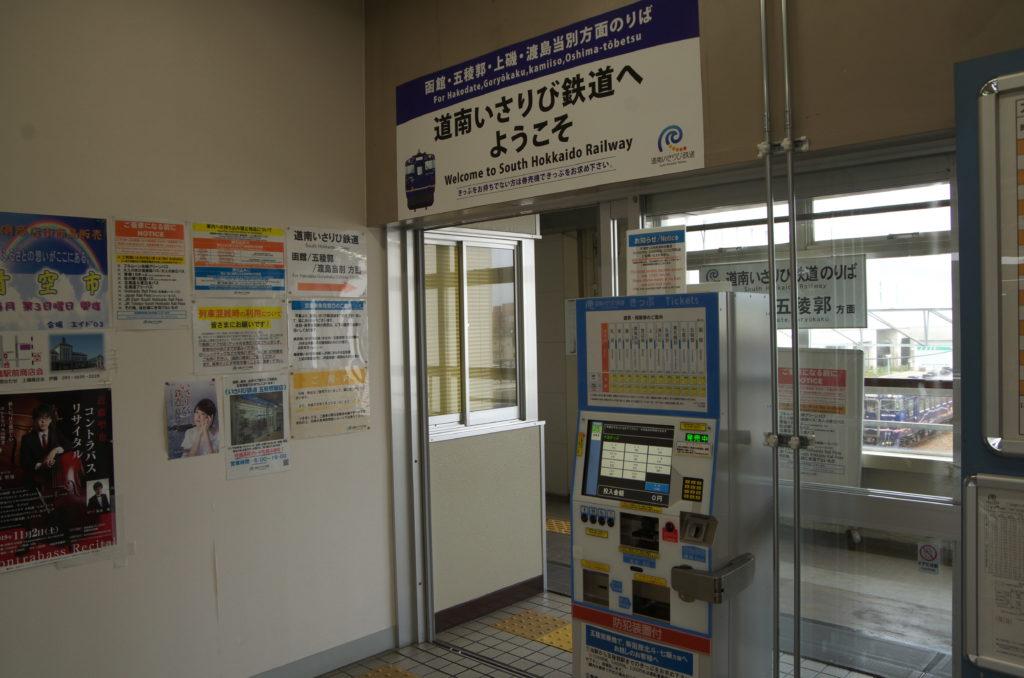 道南いさりび鉄道・木古内駅