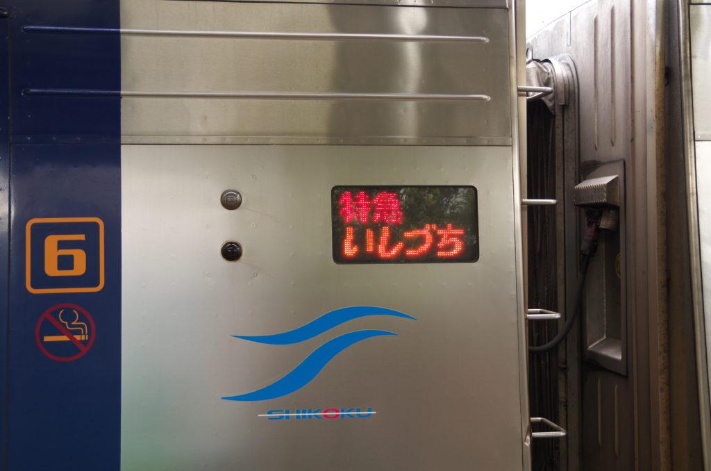 いしづち10号