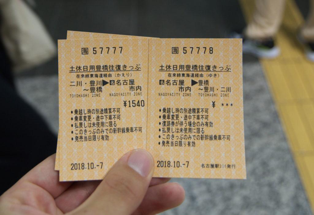 土休日用豊橋往復きっぷ