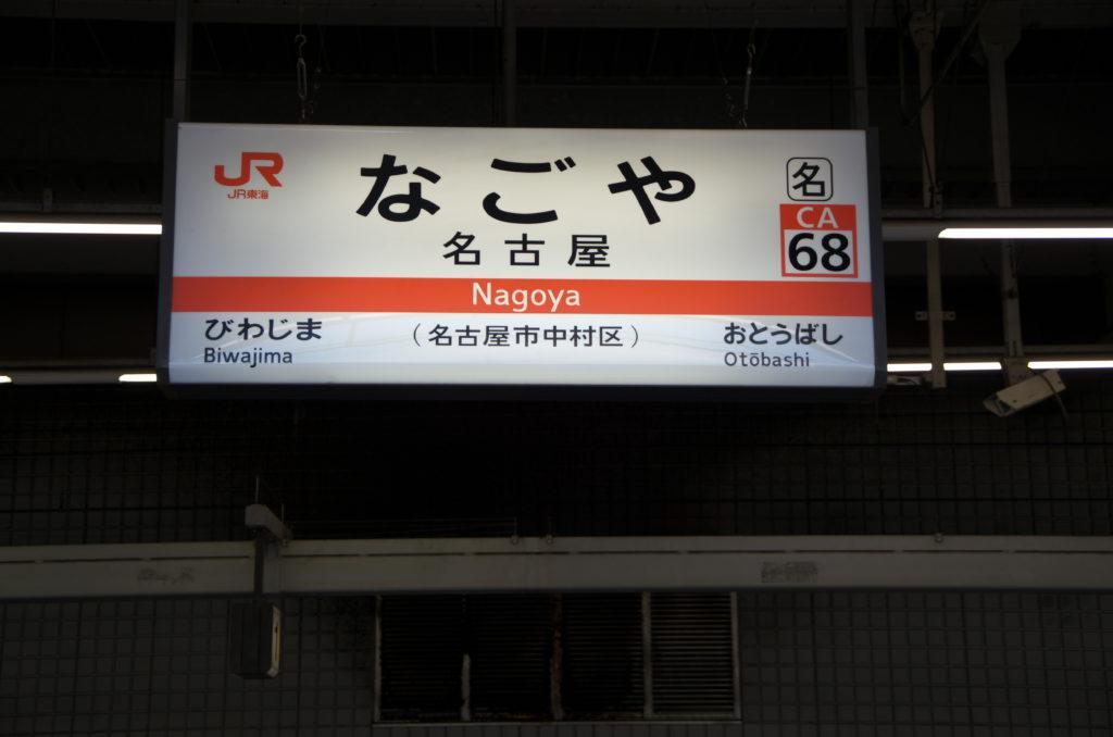 名古屋駅東海道線1番線ホーム