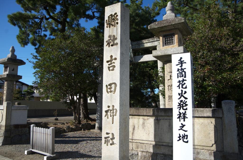 手筒花火発祥の地吉田神社