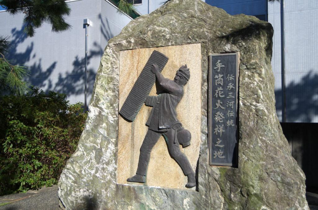 伝承三河伝統手筒花火発祥の地