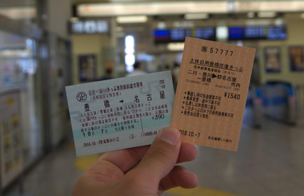 往復・カルテットきっぷ専用新幹線変更券