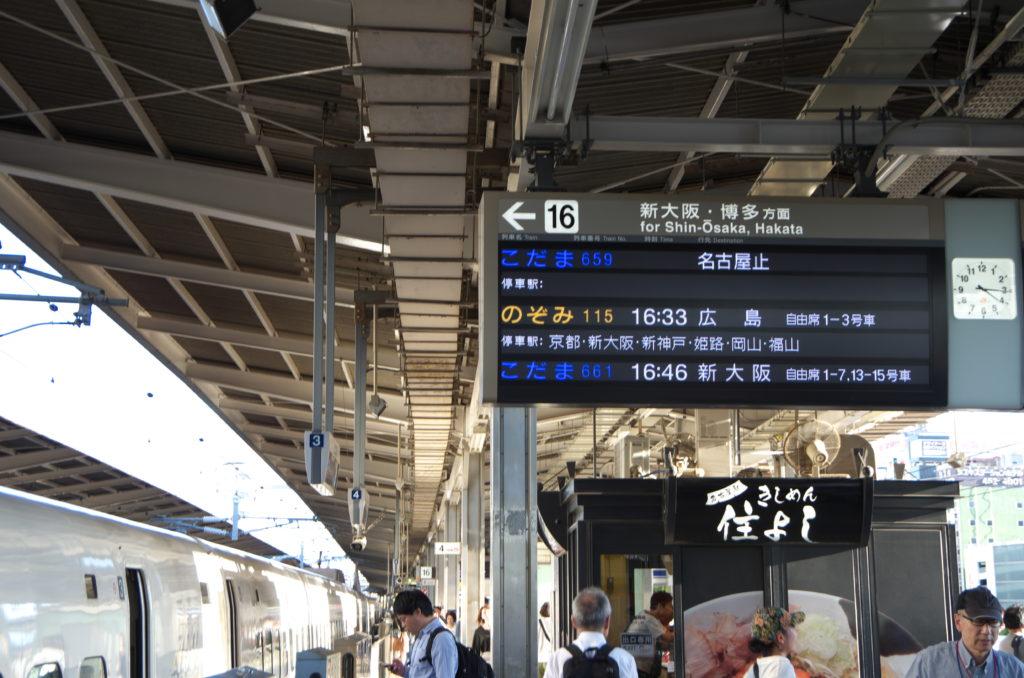 名古屋駅16番線ホーム
