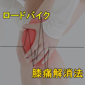 ストレッチ 膝 の 痛み