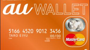 auWalletの返金・払い戻しが遅い!amazonの注文をキャンセルした結果